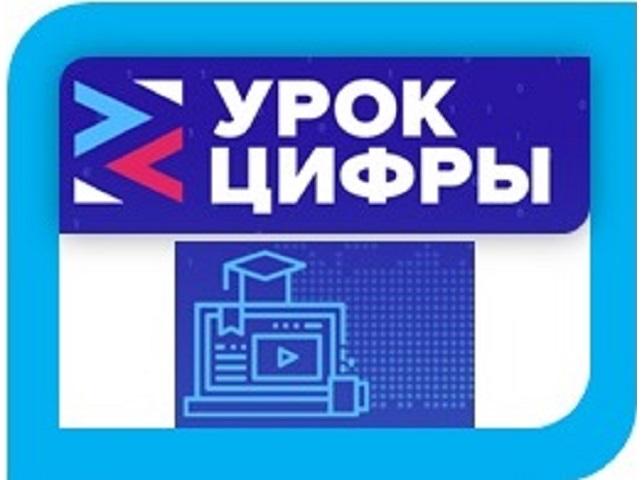 Курская область присоединяется к акции «Урок цифры»